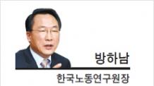 [헤럴드포럼-방하남 한국노동연구원장] 노동시장 구조개혁, 장기적 접근 필요