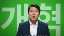 安측, TV광고 2탄 '개혁'편 공개…'배경음악 없이 육성만'
