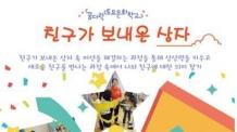 (온 0600) 토요일, 아이 손잡고 '서울상상나라' 가볼까?