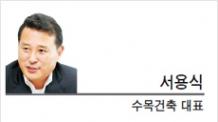 [CEO 칼럼-서용식 수목건축 대표] 저층주거지에도 품질과 가치를…