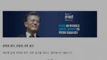 """'이자율 11.6%'…""""가짜 문재인 펀드 주의보"""""""