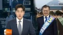 """연합뉴스TV """"문재인 기호 3번, 안철수 기호 1번"""" 사진 오용 논란"""