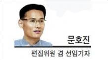 [데스크칼럼] 문재인의 운명·안철수의 소명