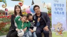 삼성증권, 5월 가정의 달 맞이 '임직원 가족 행사'