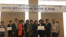 용인시, '정부 3.0우수사례 경진대회' 2개상 수상