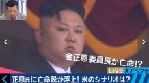 北 김정은 망명설(?)… 4월 위기설 겹쳐 급부상