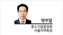 [헤럴드포럼-맹부열 중소기업중앙회 서울지역회장] 차기정부, 바른시장경제 최우선 구축해야