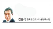 [헤럴드포럼-김종식 한국민간조사학술연구소장] 신직업, 굳이 멀리에서 찾아야 하나