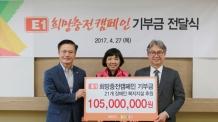 E1, 21개 장애인복지시설에 기부금 1억500만원 전달