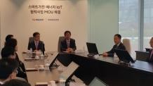 한전-삼성전자 스마트가전·에너지 IoT 협력사업 MOU