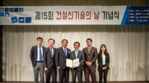 경기도시공사, 국토교통부장관 표창 수상