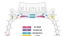 '새공항 T2'면세점 … 화장품 호텔신라, 담배ㆍ주류는 롯데품으로