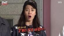 """'런닝맨' 송지효, 월요커플 개리에 서운함..""""번호 바꿨다"""""""