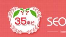 KOTRA '2017 서울푸드' 개최…국내 식품기업 수출길 열린다