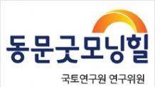 (헤경 홈피만)동문건설, '동문굿모닝힐' BI 교체
