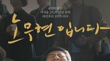'문재인 효과', 영화 '노무현입니다' 1개관에서 100개관 확장