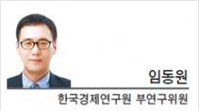 [헤럴드포럼-임동원 한국경제연구원 부연구위원] 거꾸로 가는 법인세…세계는 인하중