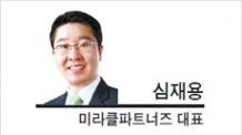 [특별기고-심재용 미라클파트너즈 대표] 100만 창업 시대, '영업'은 누가 하나요