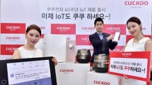 (24일)<신제품·신기술>쿠쿠전자, IoT  밥솥·공기청정기·정수기 출시