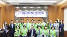 경북도 새마을 리더 해외봉사단, 새마을 전문교육 진행