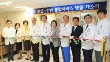 세브란스병원, 환자 참여형 간호ㆍ간병통합서비스 적극 시행