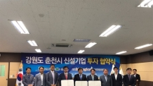 [생생코스닥] 유바이오로직스, 강원도 및 춘천시와 공장증설 투자협약 체결