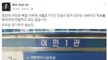 """안민석 """"靑 여민관 서버에 세월호 7시간 비밀 있다"""""""