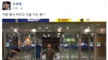 """유병재, '김무성 캐리어' 패러디…""""지방행사 마치고 서울 가는 중"""""""