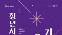 종로구, '청년시인 윤동주를 말하다'…토크 콘서트 개최