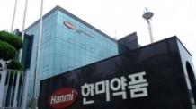 한미약품 미공개 정보이용자에게 과징금 '폭탄'