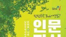 '2017 인문지식콘서트 - 밤밤곡곡 북BOOK이영화映?'