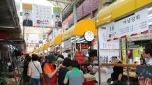 '해오름 동맹' 3개 도시, 전통시장 간 자매결연 체결