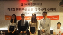(헤경홈피만) OK배정장학재단, 미국동포장학생 장학증서 수여식 개최