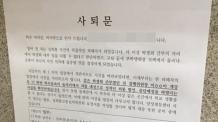 """""""누구랑 하고 싶어?"""" 한양대 학생회 또 '성희롱' 논란"""