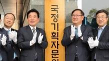 '인사 검증'까지 맡은 국정기획위, 6월 말 靑 보고 가능할까?