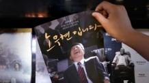 영화'노무현입니다', 다큐 블록버스터 조짐… 누적관객 38만명