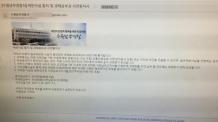 """""""'과태료 통지' 메일 열지 마세요""""…랜섬웨어 이메일 유포"""