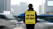 """국민 절반 """"미세먼지 줄이기 위한 차량 2부제 찬성"""""""