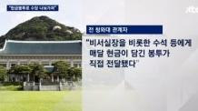 靑 특수활동비는 '눈먼 돈' … 직원에 매달 30만원 현금지급