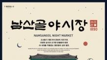 '1890 남산골 야시장', 다음달 3일 개최