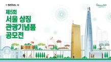 서울로7017ㆍ롯데월드타워…'서울 상징 관광기념품 공모전' 개최