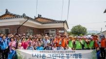 [동정] 국토정보공사 '농촌 희망 불어넣기'