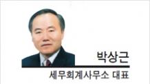 [헤럴드포럼-박상근 세무회계사무소 대표정] 구시대 유물, 한국의 상속세제