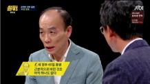 """'썰전' 전원책 """"문 정부 40일, 하나도 달라진게 없다"""""""