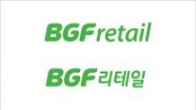 BGF리테일, 홍석현ㆍ홍라영 지분 매각 소식에 급락세