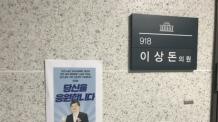 청문회 앞두고 '조대엽 포스터' 논란…野, 수사의뢰 검토