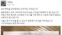 박원순 서울시장이 SNS에 소개한 사연