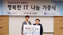 (동정)건설공제조합, 정보 소외계층에 재활용 PC 기증