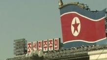 """北, '정권교체' 보도에 이례적 연합성명…""""박근혜ㆍ이병호 X죽음"""""""