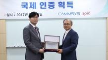 캠시스, 전장사업 부문 CMMI 레벨3 인증 획득